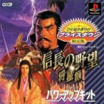 Nobunaga no Yabou: Shouseiroku with Power Up Kit (Koei Summer Campaign)