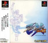 Street Fighter EX Plus α