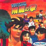Virtual Hiryuu no Ken