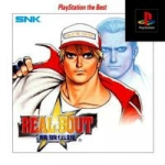 Real Bout Garou Densetsu (PlayStation the Best)