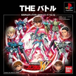 Simple Characters 2000 Vol. 13: Shin Kidou Senki Gundam W: The Battle