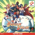 Lightning Legend: Daigo no Daibouken