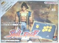 Soul Edge (Limited Edition)