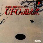 Yaoi Junichi Gokuhi Project: UFO o Oe!!