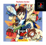 Street Fighter Zero 2' (PlayStation the Best)