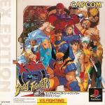 X-Men vs. Street Fighter: EX Edition