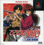 Rurouni Kenshin: Meiji Kenkaku Romantan: Ishin Gekitouhen (PlayStation the Best)