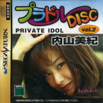 Private Idol Disc Vol. 2: Miki Uchiyama