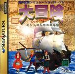 Daibouken: Saint Elmos no Kiseki