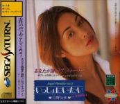Angel Paradise Volume 2: Yoshino Kimika: Isshoni I-ta-i in Hawaii