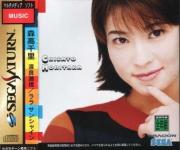 Chisato Moritaka: Watarasebashi / La La Sunshine
