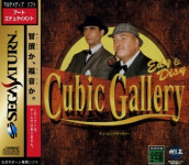 Cubic Gallery