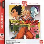 Dragon Ball Z: Idainaru Dragon Ball Densetsu (SataKore)