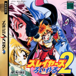 Slayers Royal 2