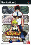 Konjiki no Gashbell!!: Yuujou Tag Battle