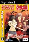 Nizu no Senritsu 2 (Best Hit Selection)