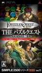 Simple 2500 Series Vol. 11: The Puzzle Quest: Agaria no Kishi