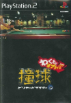 Doukyu Billiard Master 2 (Low-Price Version)