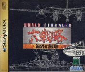 World Advanced Daisenryaku: Koutetsu no Ikusakaze