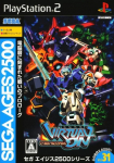 Sega Ages 2500: Vol. 31 Dennou Senki Virtual On