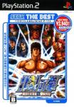 Hokuto No Ken (Sega the Best)