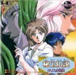 Hihou Densetsu: Chris no Bouken