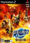 Nobunaga no Yabou Online: Souha no Shou