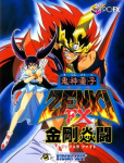 Kishin Douji Zenki: Vajura Fight