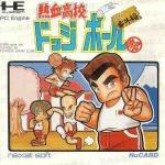 Nekketsu Koukou Dodgeball-bu: PC Bangai-hen