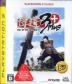 侍道3plus PlayStation®3 the Best Box