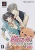 純情ロマンチカ ~恋のドキドキ大作戦~ 限定版 Box
