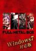 フルメタルBOX Windows7対応版 Box