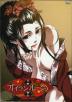 オイランルージュ -花魁艶紅- Box