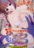 ポリアニ ~ポリゴンアニメ美少女~ Box