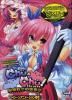 Chu×Chu! On the move~絢爛時空の歌姫祭(フェスティバル)~初回豪華特典版 入門パック Box