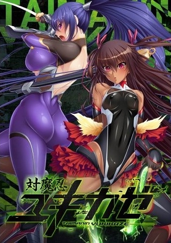 Taimanin Yukikaze (First Print Limited Edition) Boxart