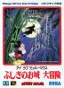 アイラブミッキーマウス ふしぎのお城大冒険 Box