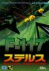 F117ステルス オペレーション:ナイトストーム Box