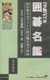 囲碁名鑑 Box