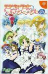 DiGiCharat Fantasy (Limited Edition)