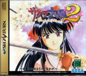 Sakura Taisen 2 (Limited Edition)