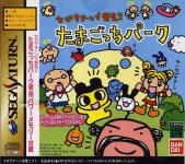 Sega Saturn de Hekken!!: Tamagocchi Park