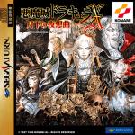 Akumajo Dracula X: Gekka no Yasoukyoku