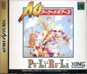 Arcade Gears: PuLiRuLa