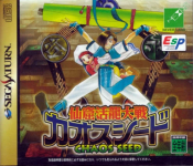 Senkutsu Katsuryu Taisen: Chaos Seed (Limited Edition)