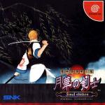 Bakumatsu Roman Daini Tobari: Gekka no Kenshi Final Edition