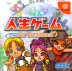 人生ゲーム for Dreamcast Box