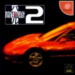 Shutoko Battle 2