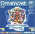 Phantasy Star Online Ver. 2 Box