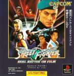 Street Fighter: Real Battle on Film
